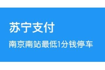 苏宁支付推出南京南站最低1分钱停车优惠