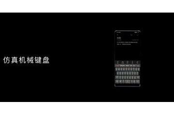 """百度输入法×Cherry×华为创造新科技 仿真键盘""""硬核""""打开疫期宅家正确姿势"""