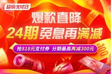818优惠来袭 苏宁金融联合苏宁易购将打造810超级支付日