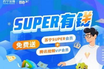 818开通苏宁金融任性贷并借款 送苏宁SUPER+腾讯视频双会员