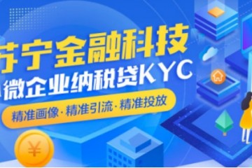 苏宁金融科技微商贷KYC产品 助力银行普惠金融服务