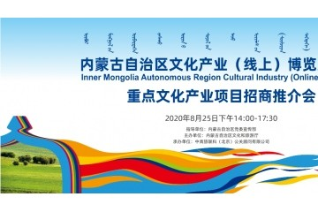 内蒙古重点文化产业项目招商推介会在呼和浩特市举行