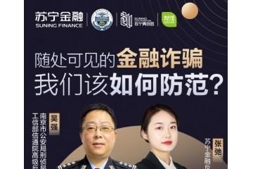 苏宁金融联合南京市公安局刑侦局反诈中心开展防诈直播