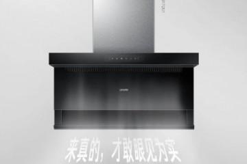 Leader推出新款007系列厨电 从此告别厨房油烟