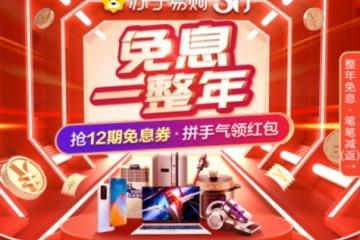 """苏宁将迎来30周年庆 任性付""""免息一整年""""全程助力"""