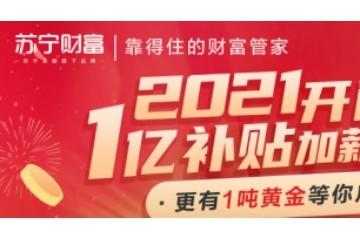 苏宁金融2021开门红来了 1吨黄金等您瓜分
